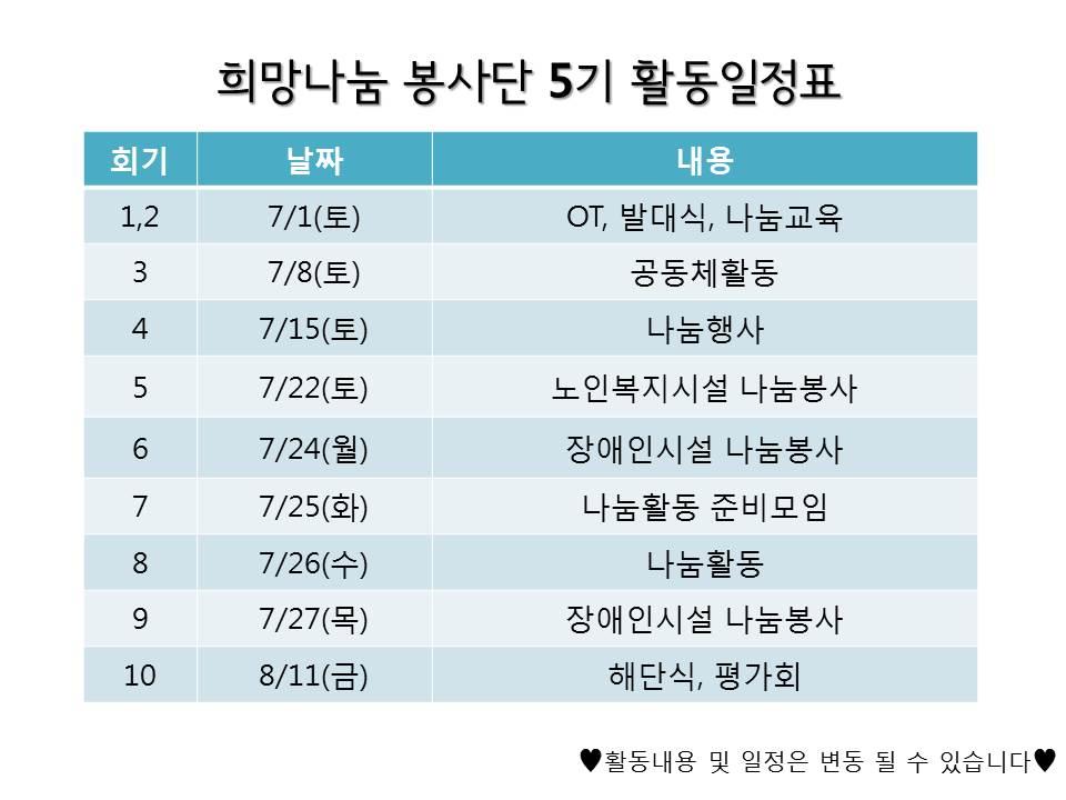 5기 활동일정표dd.jpg